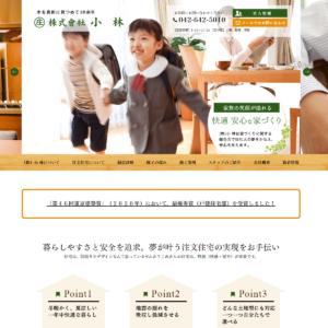 株式会社小林の画像