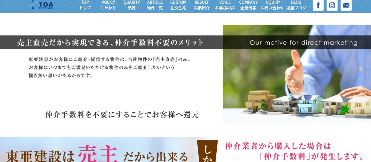 株式会社東亜建設の画像