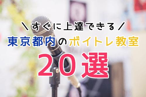 【2021年最新】東京都内のおすすめボイストレーニングスクール!最短1ヶ月で差がつく最強ボイトレ教室