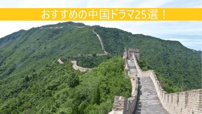 【2021年1月最新版】絶対ハマる!人気が高いおすすめの中国ドラマ25選!