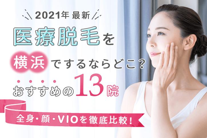 【2021年最新】医療脱毛を横浜でするならどこ?おすすめの13院(全身、顔、VIO)を徹底比較!
