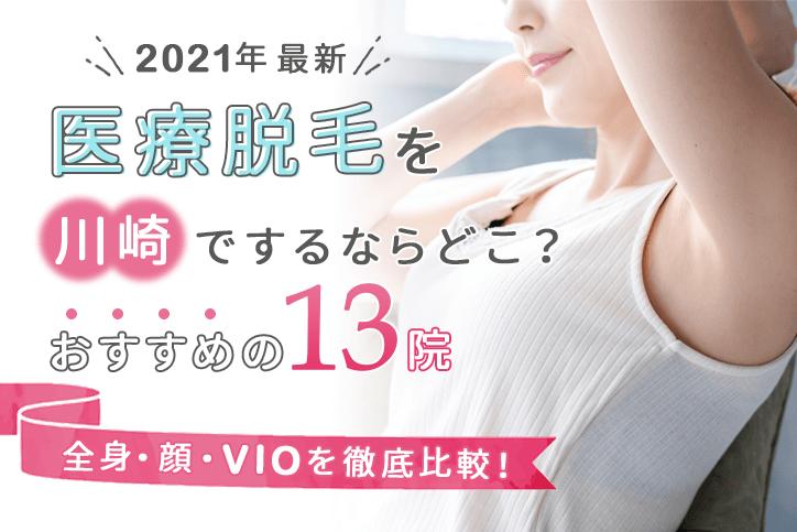 【2021年最新】川崎でおすすめの医療脱毛13院!全身脱毛・顔脱毛・VIO脱毛それぞれを徹底比較!