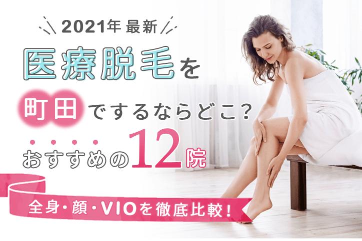 【2021年最新】医療脱毛を町田でするならどこ?おすすめの11院(全身、顔、VIO)を徹底比較!