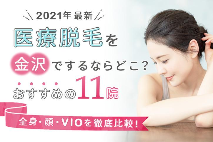 金沢の医療脱毛でするならどこ?おすすめの11院(全身、顔、VIO)を徹底比較!【2021年9月最新】
