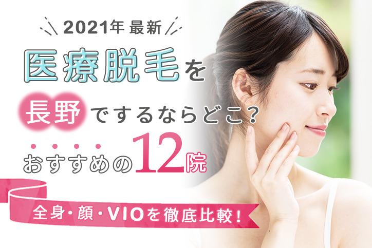【2021年最新】長野でおすすめの医療脱毛12院!全身脱毛・顔脱毛・VIO脱毛それぞれを徹底比較!