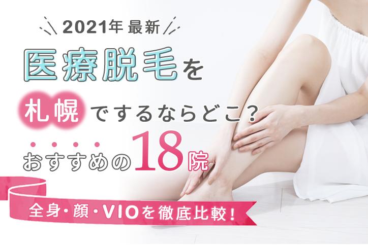 札幌で医療脱毛するならどこ?おすすめの18院(全身、顔、VIO)を徹底比較!【2021年最新】