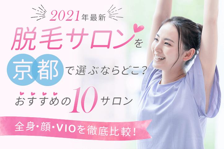 【2021年最新】脱毛サロンを京都で選ぶならどこ?おすすめの10サロン(全身、顔、VIO)を徹底比較!