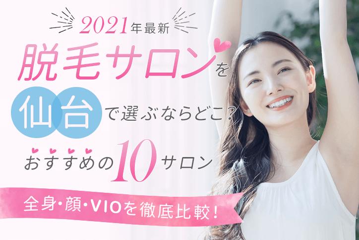 【2021年最新】脱毛サロンを仙台で選ぶならどこ?おすすめの10サロン(全身、顔、VIO)を徹底比較!