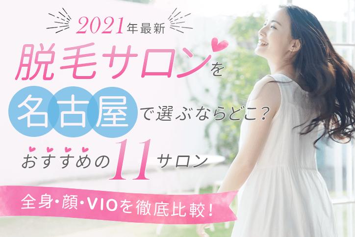 【2021年最新】脱毛サロンを名古屋で選ぶならどこ?おすすめの11サロン(全身、顔、VIO)を徹底比較!