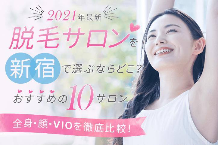 【2021年最新】脱毛サロンを新宿で選ぶならどこ?おすすめの10サロン(全身、顔、VIO)を徹底比較!