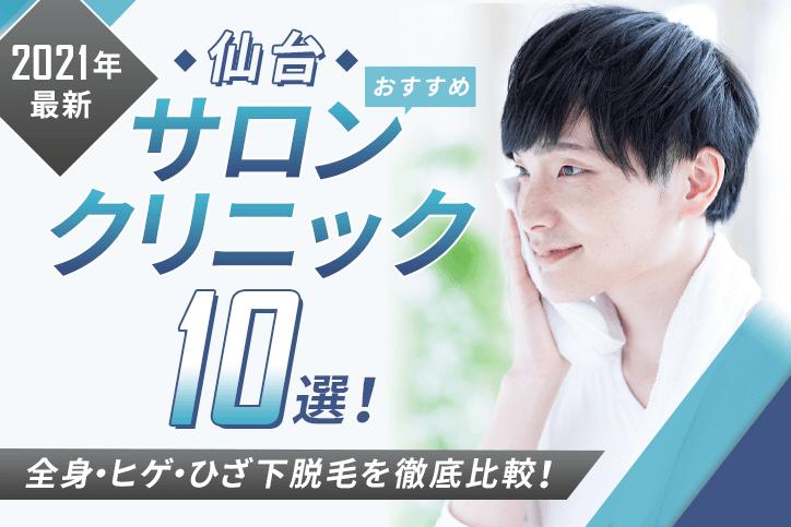 【2021年最新】仙台おすすめメンズ向けサロン・クリニック10選!全身・ヒゲ・ひざ下脱毛を徹底比較!