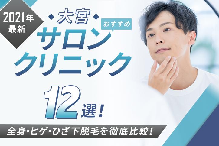 【2021年最新】大宮おすすめメンズ向けサロン・クリニック12選!全身・ヒゲ・ひざ下脱毛を徹底比較!