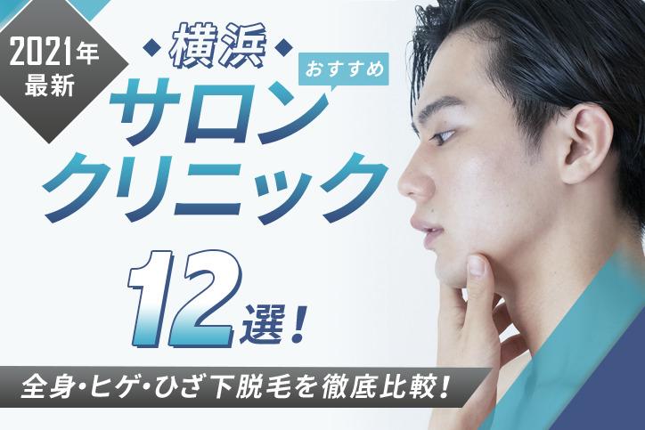 【2021年最新】横浜おすすめメンズ向けサロン・クリニック12選!全身・ヒゲ・ひざ下脱毛を徹底比較!