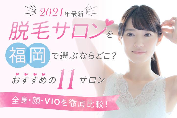 【2021年最新】脱毛サロンを福岡で選ぶならどこ?おすすめの11サロン(全身、顔、VIO)を徹底比較!