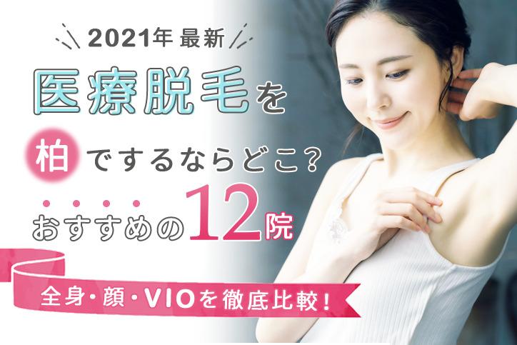 【2021年最新】医療脱毛を柏でするならどこ?おすすめの12院(全身、顔、VIO)を徹底比較!