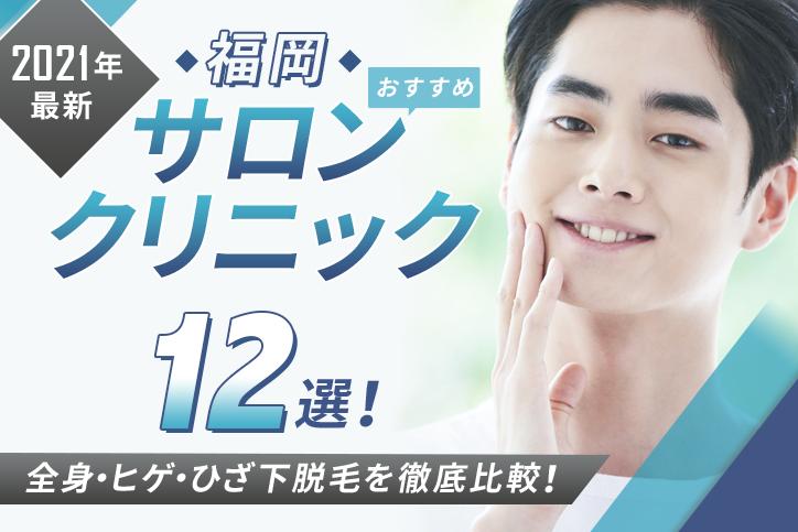 【2021年最新】福岡おすすめメンズ向けサロン・クリニック12選!全身・ヒゲ・ひざ下脱毛を徹底比較!