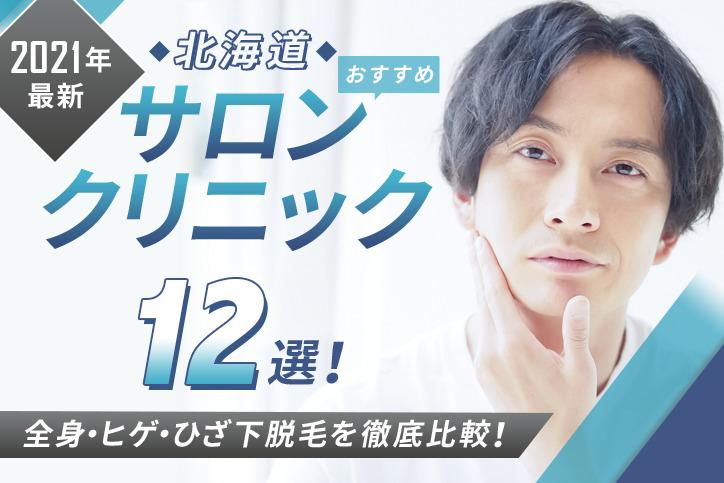【2021年最新】札幌おすすめメンズ向けサロン・クリニック12選!全身・ヒゲ・ひざ下脱毛を徹底比較!