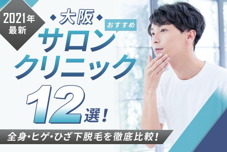 【2021年最新】大阪おすすめメンズ向けサロン・クリニック12選!全身・ヒゲ・ひざ下脱毛を徹底比較!