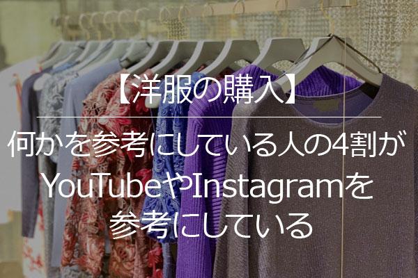 【洋服の購入】何かを参考にしている人の4割が「YouTubeやInstagramを参考にしている」