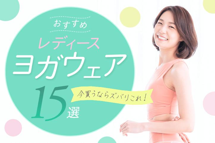 【おすすめレディースヨガウェア15選!】今買うならズバリこれ!