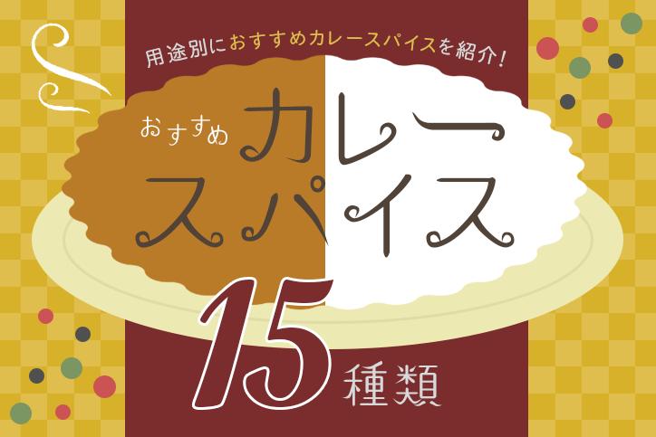 【おすすめカレースパイス15種類】用途別におすすめカレースパイスを紹介!