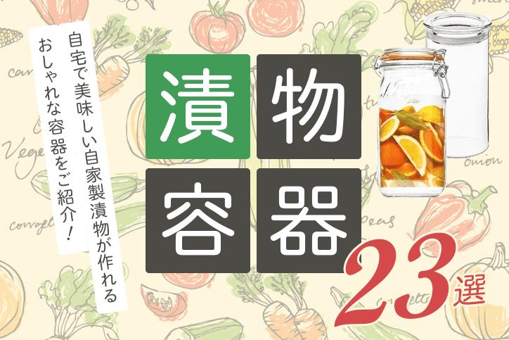 おすすめの漬物容器23選|自宅で美味しい自家製漬物が作れるおしゃれな容器をご紹介!
