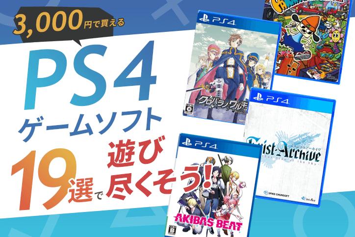 【3000円で買える】おすすめのPS4ゲームソフト19選で遊び尽くそう!
