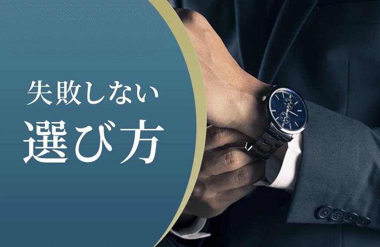 20万円台の腕時計の失敗しない選び方