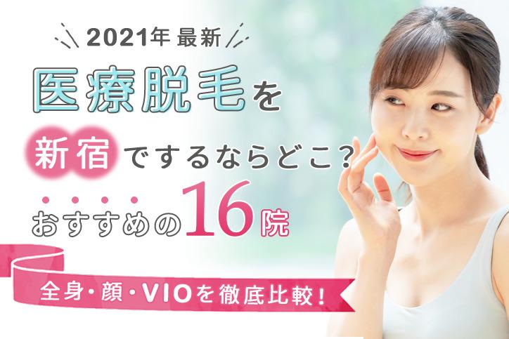 【2021年最新】医療脱毛を新宿でするならどこ?おすすめの16選(全身、顔、VIO)を徹底比較!