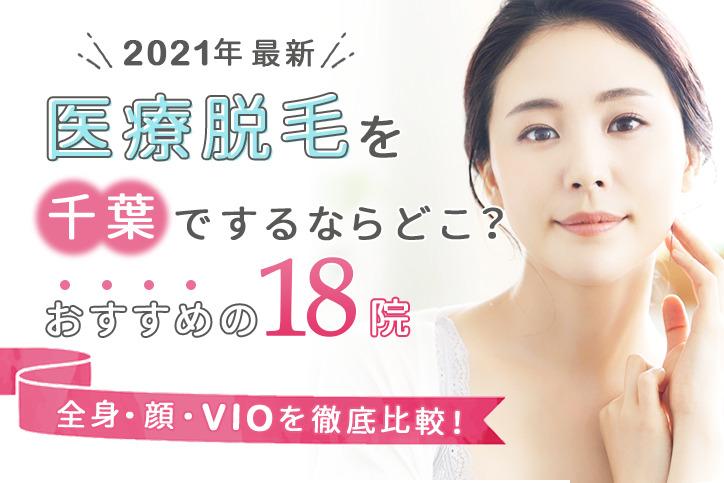 【2021年最新】医療脱毛を千葉でするならどこ?おすすめの18院(全身、顔、VIO)を徹底比較!