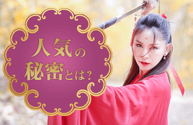 中国ドラマの人気の秘密とは?