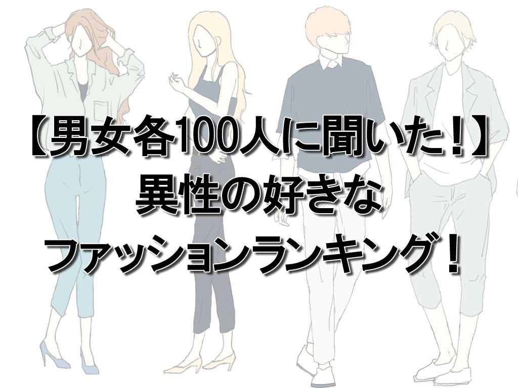 【男女各100人に聞いた!】異性の好きなファッションランキング! 1位は男女ともに「○○系」