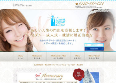 Lucent Dental Clinic(ルーセント歯科・矯正歯科)の口コミや評判
