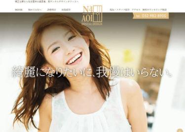 葵デンタルデザインオフィスの口コミや評判