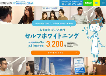 WHITENING CLEARの口コミや評判