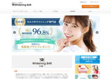 Whitening BAR(ホワイトニングバー)高崎の口コミや評判
