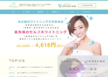 Nagoya Whitening Lab(名古屋ホワイトニングラボ)栄本店の口コミや評判