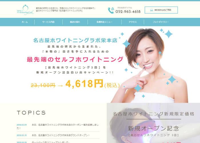Nagoya Whitening Lab(名古屋ホワイトニングラボ)のキャプチャ画像