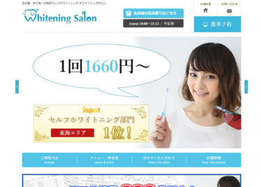 Whitening Salon(ホワイトニングサロン)名古屋栄本店の口コミや評判