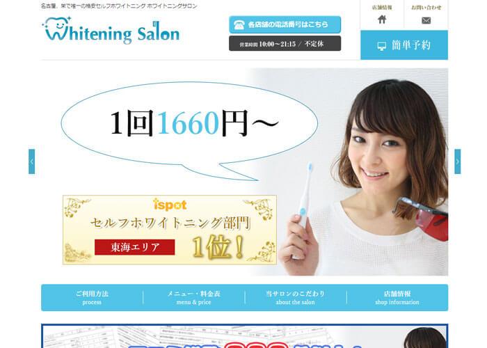 Whitening Salon(ホワイトニングサロン)のキャプチャ画像
