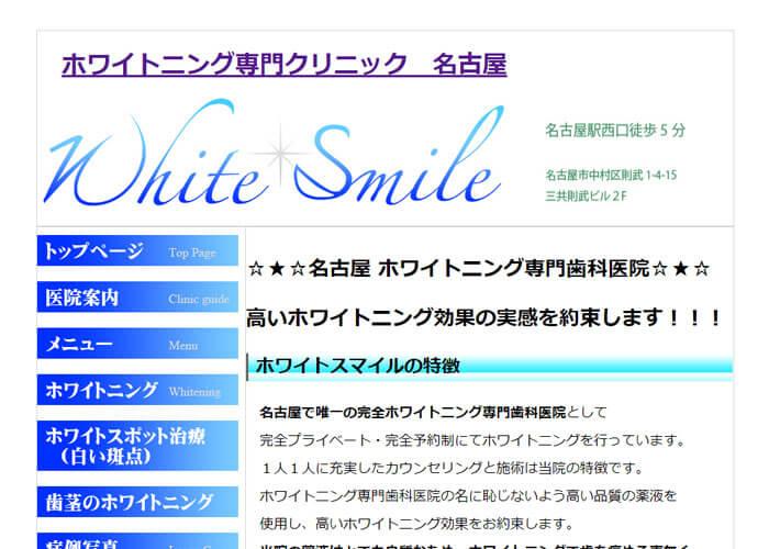 White Smile(ホワイトスマイル)のキャプチャ画像