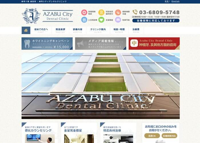 AZABU City Dental Clinic(麻布シティデンタルクリニック)のキャプチャ画像