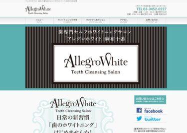 AllegroWhite(アレグロホワイト)の口コミや評判