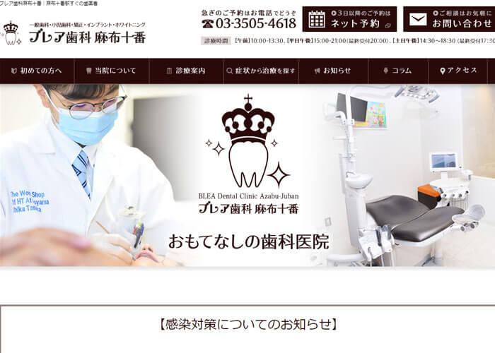ブレア歯科のキャプチャ画像
