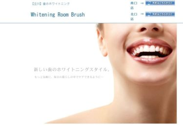 White Room Brush(ホワイトニングルームブラッシュ)BRUSH本店の口コミや評判