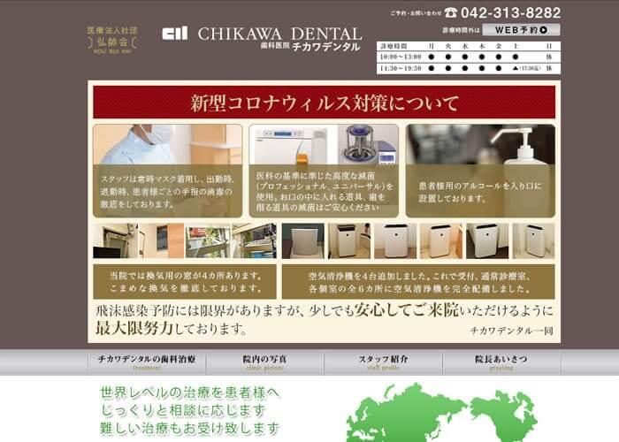 CHIKAWA DENTAL(チカワデンタル)のキャプチャ画像