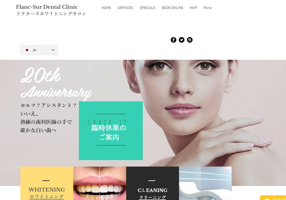 Flanc-Sur Dental Clinic(フランシュールデンタルクリニック)のキャプチャ画像