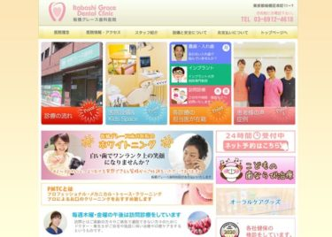 Itabashi Grace Dental Clinic(板橋グレース歯科医院)の口コミや評判