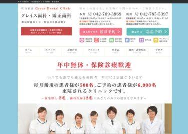 Grace Dental Clinic(グレイス歯科)本館