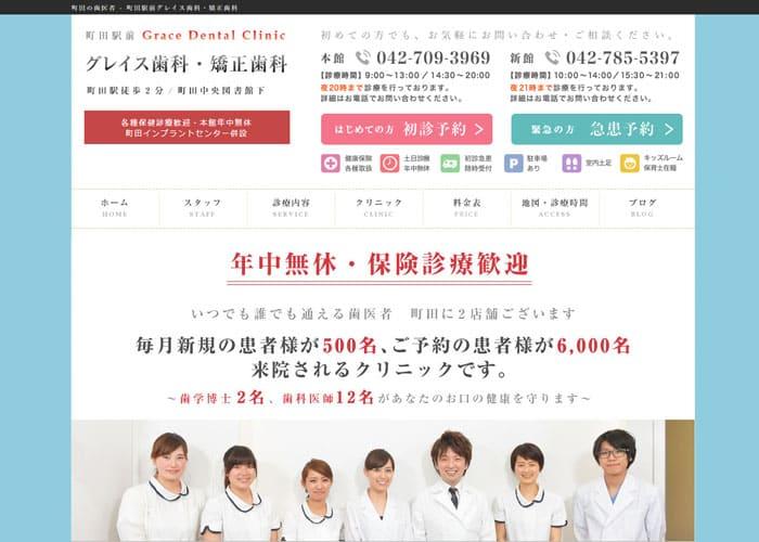 Grace Dental Clinic(グレイス歯科)のキャプチャ画像